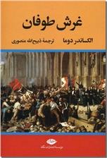 خرید کتاب غرش طوفان - الکساندر دوما از: www.ashja.com - کتابسرای اشجع
