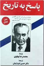 خرید کتاب پاسخ به یک سئوال خودمانی «چرا عقب مانده ایم؟» از: www.ashja.com - کتابسرای اشجع