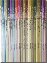 خرید کتاب مجموعه داستان ها و حکایت های ایرانی برای نوجوانان از: www.ashja.com - کتابسرای اشجع