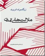 خرید کتاب ملالت های تمدن از: www.ashja.com - کتابسرای اشجع