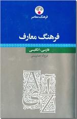 خرید کتاب فرهنگ معارف فارسی-انگلیسی از: www.ashja.com - کتابسرای اشجع