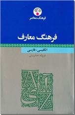 خرید کتاب فرهنگ معارف  انگلیسی-فارسی از: www.ashja.com - کتابسرای اشجع