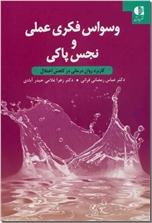 خرید کتاب وسواس فکری عملی و نجس پاکی از: www.ashja.com - کتابسرای اشجع