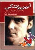 خرید کتاب آیین زندگی کارنگی از: www.ashja.com - کتابسرای اشجع