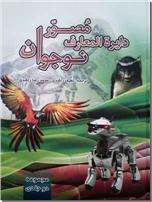 خرید کتاب دایره المعارف مصور نوجوانان از: www.ashja.com - کتابسرای اشجع
