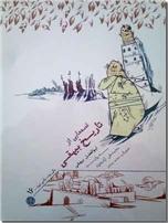 خرید کتاب قصه هایی از تاریخ بیهقی از: www.ashja.com - کتابسرای اشجع