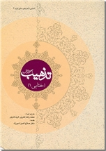 خرید کتاب آموزش تذهیب (ختایی1) از: www.ashja.com - کتابسرای اشجع