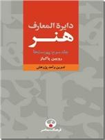 خرید کتاب دایره المعارف هنر - سه جلدی از: www.ashja.com - کتابسرای اشجع