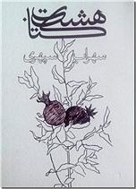 خرید کتاب هشت کتاب سهراب سپهری از: www.ashja.com - کتابسرای اشجع