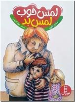 خرید کتاب لمس خوب لمس بد از: www.ashja.com - کتابسرای اشجع