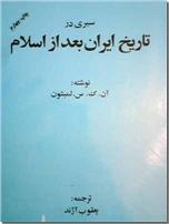 خرید کتاب سیری در تاریخ ایران بعد از اسلام از: www.ashja.com - کتابسرای اشجع