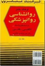 خرید کتاب فرهنگ جامع روانشناسی روانپزشکی و زمینه های وابسته از: www.ashja.com - کتابسرای اشجع