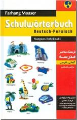 خرید کتاب فرهنگ معاصر مدرسه (آلمانی-فارسی) از: www.ashja.com - کتابسرای اشجع