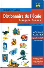 خرید کتاب فرهنگ معاصر مدرسه (فرانسه-فارسی) از: www.ashja.com - کتابسرای اشجع
