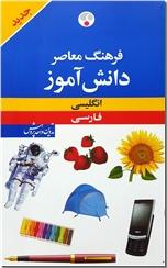 خرید کتاب فرهنگ معاصر مدرسه (انگلیسی-فارسی)سلفون از: www.ashja.com - کتابسرای اشجع