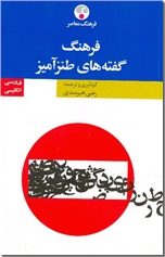 خرید کتاب فرهنگ گفته های طنزآمیز از: www.ashja.com - کتابسرای اشجع