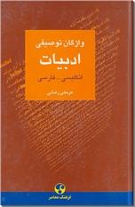 خرید کتاب واژگان توصیفی ادبیات از: www.ashja.com - کتابسرای اشجع