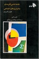 خرید کتاب جامعه شناسی قشر بندی و نابرابری های اجتماعی از: www.ashja.com - کتابسرای اشجع
