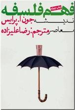 خرید کتاب بیماریهای قلب به زبان ساده از: www.ashja.com - کتابسرای اشجع