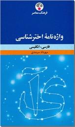 خرید کتاب واژه نامه اخترشناسی از: www.ashja.com - کتابسرای اشجع
