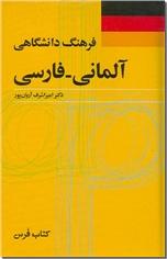 خرید کتاب فرهنگ دانشگاهی آلمانی - فارسی از: www.ashja.com - کتابسرای اشجع