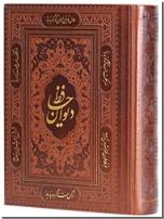 خرید کتاب دیوان حافظ نفیس وزیری قابدار از: www.ashja.com - کتابسرای اشجع