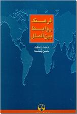 خرید کتاب فرهنگ روابط بین الملل از: www.ashja.com - کتابسرای اشجع