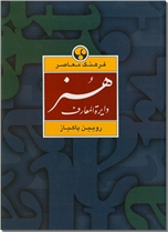خرید کتاب دایره المعارف هنر از: www.ashja.com - کتابسرای اشجع