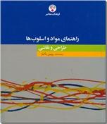 خرید کتاب راهنمای مواد و اسلوب ها (طراحی و نقاشی)  از: www.ashja.com - کتابسرای اشجع