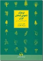خرید کتاب فرهنگ نامهای گیاهان ایران از: www.ashja.com - کتابسرای اشجع
