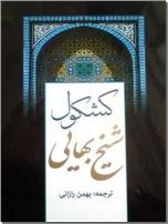 خرید کتاب کشکول شیخ بهایی از: www.ashja.com - کتابسرای اشجع