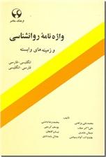 خرید کتاب واژه نامه روانشناسی دوسویه از: www.ashja.com - کتابسرای اشجع