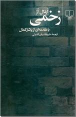 خرید کتاب زخمی از: www.ashja.com - کتابسرای اشجع