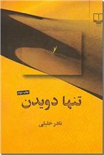 خرید کتاب تنها دویدن از: www.ashja.com - کتابسرای اشجع