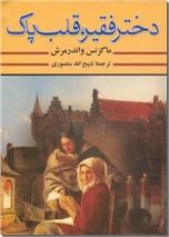خرید کتاب دختر فقیر ، قلب پاک از: www.ashja.com - کتابسرای اشجع