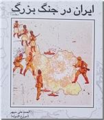 خرید کتاب ایران در جنگ بزرگ - 2 جلدی از: www.ashja.com - کتابسرای اشجع