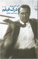 خرید کتاب درک فیلم از: www.ashja.com - کتابسرای اشجع