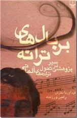 خرید کتاب بر بالهای ترانه از: www.ashja.com - کتابسرای اشجع