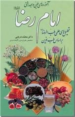 خرید کتاب آموزه های طبی و بهداشتی امام رضا ع از: www.ashja.com - کتابسرای اشجع