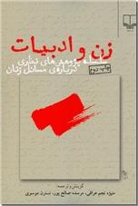 خرید کتاب زن و ادبیات از: www.ashja.com - کتابسرای اشجع