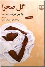 خرید کتاب گل صحرا - سفر شگفت انگیز دختری آفریقایی از: www.ashja.com - کتابسرای اشجع