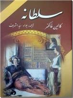 خرید کتاب سلطانه از: www.ashja.com - کتابسرای اشجع