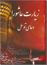 خرید کتاب زیارت عاشورا و دعای توسل از: www.ashja.com - کتابسرای اشجع