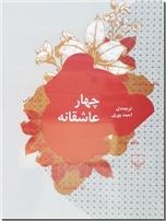 خرید کتاب چهار عاشقانه - چهار شاعر از: www.ashja.com - کتابسرای اشجع