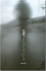 خرید کتاب سلوک - دولت آبادی از: www.ashja.com - کتابسرای اشجع