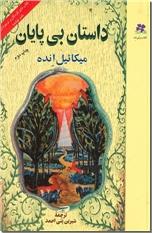 خرید کتاب داستان بی پایان از: www.ashja.com - کتابسرای اشجع