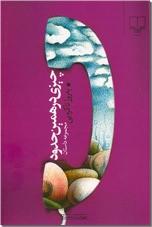خرید کتاب چیزی در همین حدود از: www.ashja.com - کتابسرای اشجع
