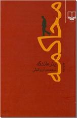 خرید کتاب محاکمه از: www.ashja.com - کتابسرای اشجع