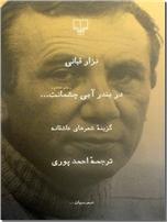 خرید کتاب در بندر آبی چشمانت از: www.ashja.com - کتابسرای اشجع