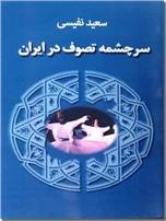 خرید کتاب سرچشمه تصوف در ایران از: www.ashja.com - کتابسرای اشجع